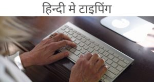 how to type in hindi